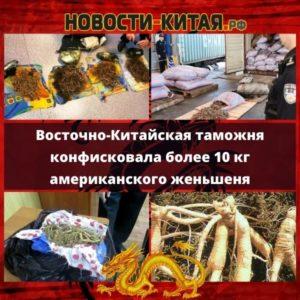 Восточно-Китайская таможня конфисковала более 10 кг американского женьшеня