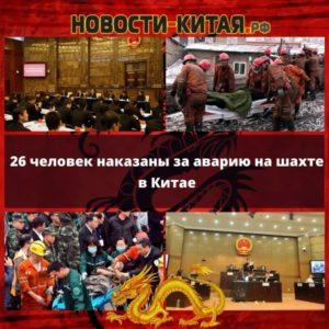 26 человек наказаны за аварию на шахте в Китае