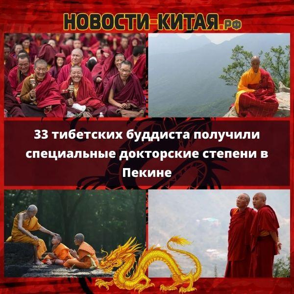 33 тибетских буддиста получили специальные докторские степени в Пекине