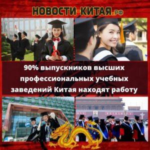 90% выпускников высших профессиональных учебных заведений Китая находят работу