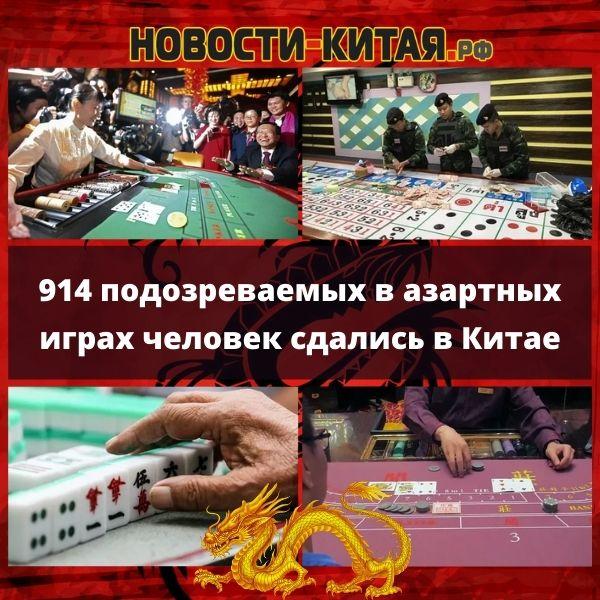 914 подозреваемых в азартных играх человек сдались в Китае