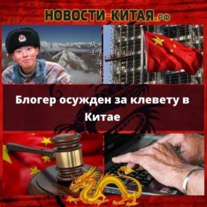 Блогер осужден за клевету в Китае