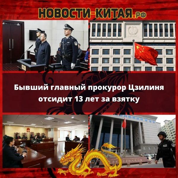 Бывший главный прокурор Цзилиня отсидит 13 лет за взятку