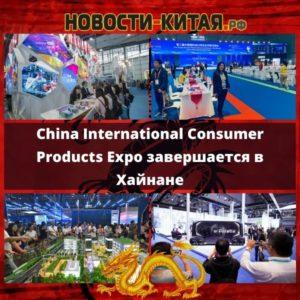 China International Consumer Products Expo завершается в Хайнане