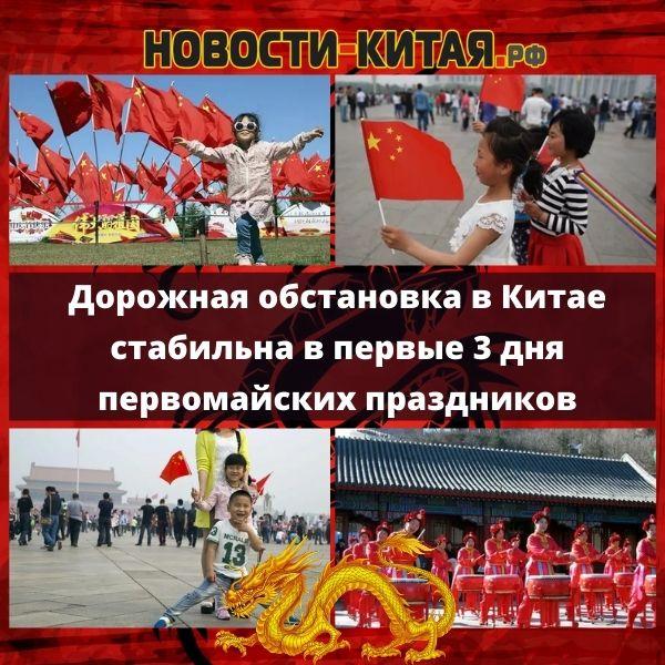 Дорожная обстановка в Китае стабильна в первые 3 дня первомайских праздников