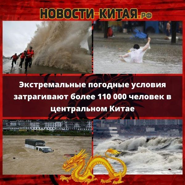 Экстремальные погодные условия затрагивают более 110 000 человек в центральном Китае