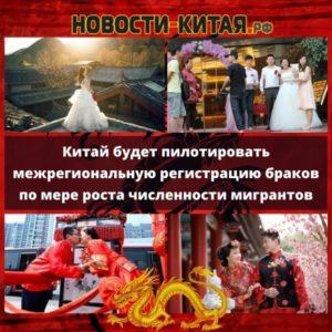 Китай будет пилотировать межрегиональную регистрацию браков по мере роста численности мигрантов