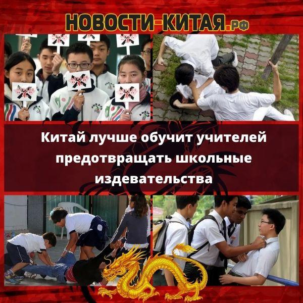 Китай лучше обучит учителей предотвращать школьные издевательства