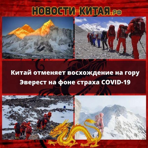 Китай отменяет восхождение на гору Эверест на фоне страха COVID-19