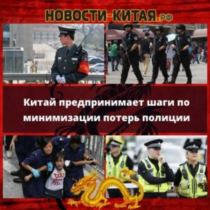 Китай предпринимает шаги по минимизации потерь полиции