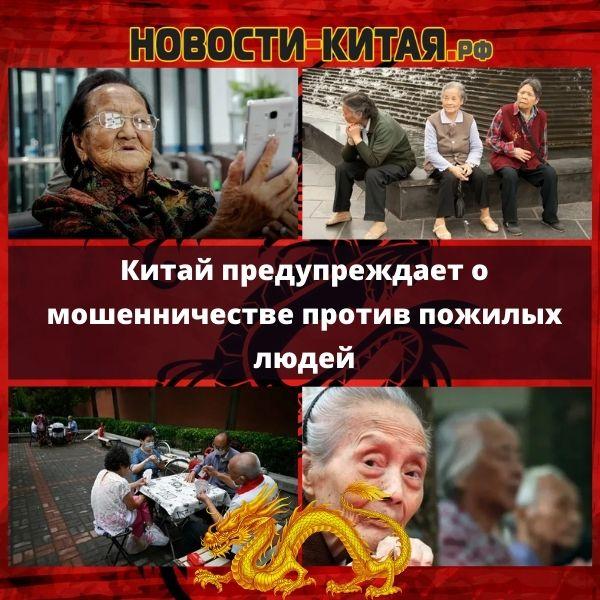 Китай предупреждает о мошенничестве против пожилых людей