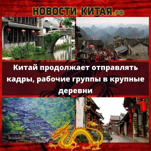 Китай продолжает отправлять кадры, рабочие группы в крупные деревни