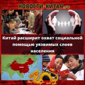 Китай расширит охват социальной помощью уязвимых слоев населения