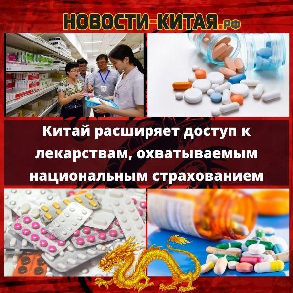Китай расширяет доступ к лекарствам, охватываемым национальным страхованием