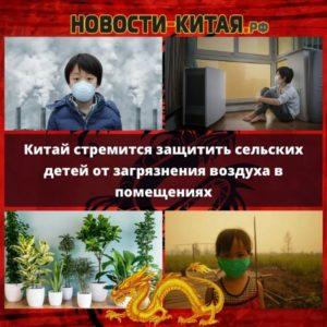 Китай стремится защитить сельских детей от загрязнения воздуха в помещениях