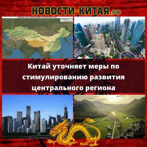 Китай уточняет меры по стимулированию развития центрального региона