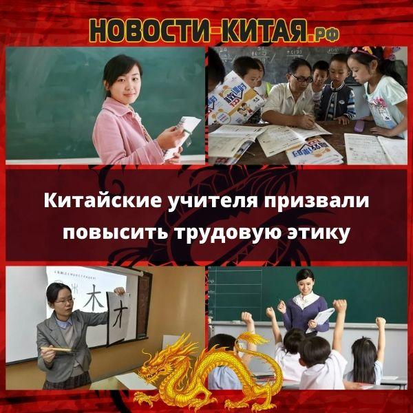 Китайские учителя призвали повысить трудовую этику