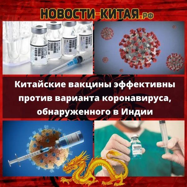 Китайские вакцины эффективны против варианта коронавируса, обнаруженного в Индии