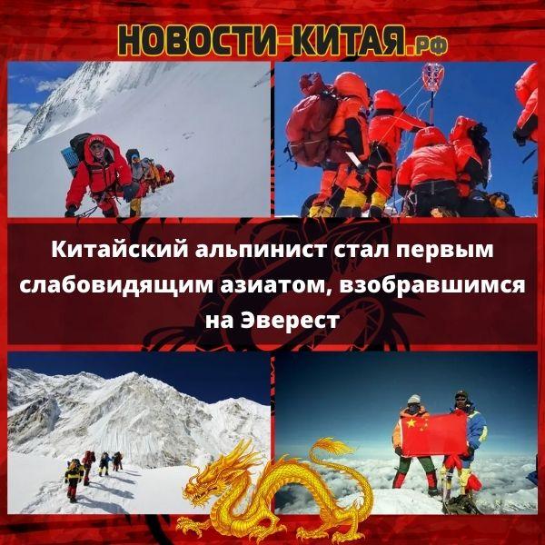 Китайский альпинист стал первым слабовидящим азиатом, взобравшимся на Эверест