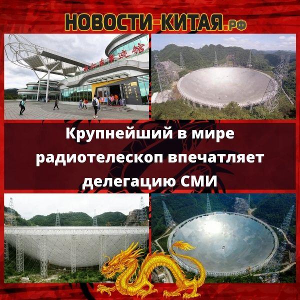 Крупнейший в мире радиотелескоп впечатляет делегацию СМИ