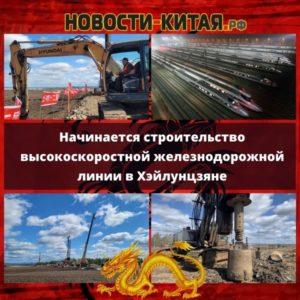 Начинается строительство высокоскоростной железнодорожной линии в Хэйлунцзяне
