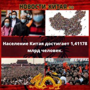 Население Китая достигает 1,41178 млрд человек.