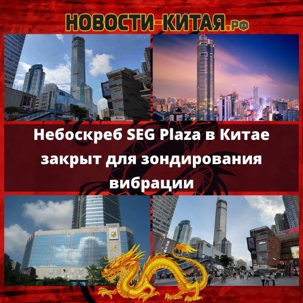 Небоскреб SEG Plaza в Китае закрыт для зондирования вибрации