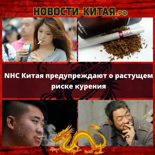 NHC Китая предупреждают о растущем риске курения