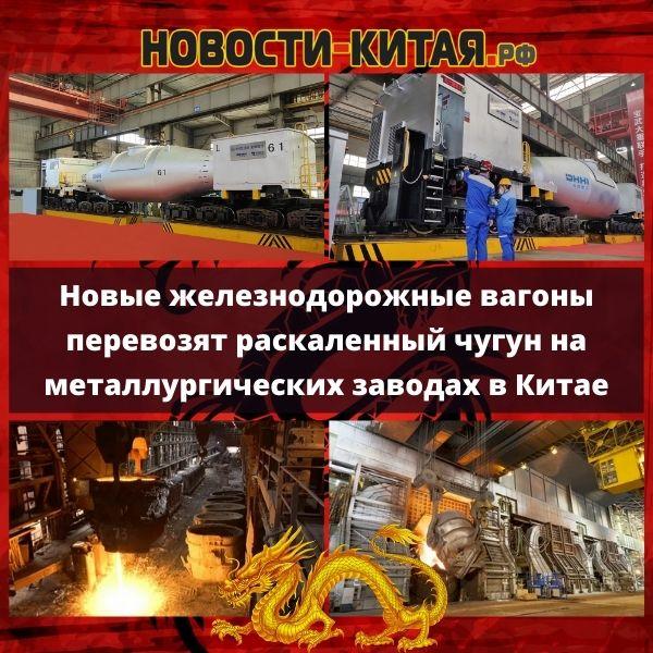 Новые железнодорожные вагоны перевозят раскаленный чугун на металлургических заводах в Китае