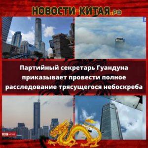 Партийный секретарь Гуандуна приказывает провести полное расследование трясущегося небоскреба