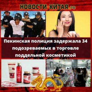 Пекинская полиция задержала 34 подозреваемых в торговле поддельной косметикой
