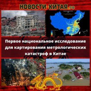 Первое национальное исследование для картирования метрологических катастроф в Китае