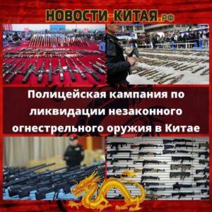 Полицейская кампания по ликвидации незаконного огнестрельного оружия в Китае