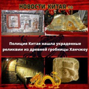 Полиция Китая нашла украденные реликвии из древней гробницы Ханчжоу