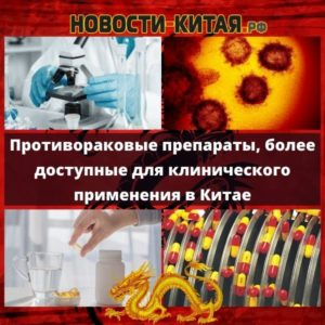 Противораковые препараты, более доступные для клинического применения в Китае