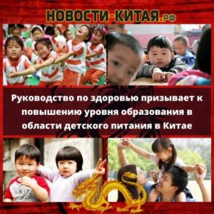 Руководство по здоровью призывает к повышению уровня образования в области детского питания в Китае