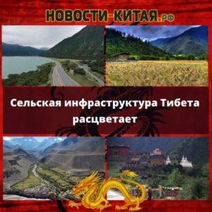 Сельская инфраструктура Тибета расцветает