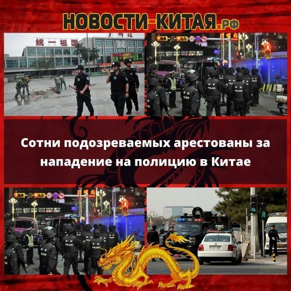 Сотни подозреваемых арестованы за нападение на полицию в Китае