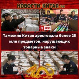 Таможня Китая арестовала более 25 млн предметов, нарушающих товарные знаки