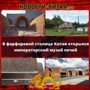 В фарфоровой столице Китая открылся императорский музей печей