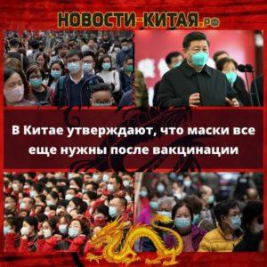 В Китае утверждают, что маски все еще нужны после вакцинации
