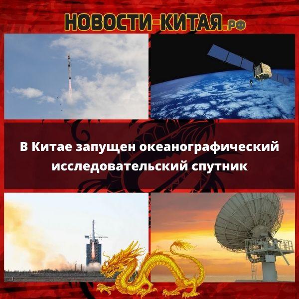 В Китае запущен океанографический исследовательский спутник