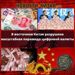 В восточном Китае разрушена масштабная пирамида цифровой валюты