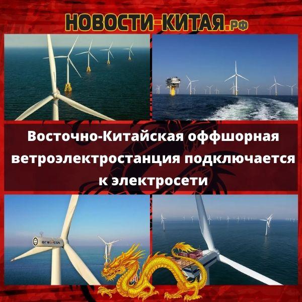 Восточно-Китайская оффшорная ветроэлектростанция подключается к электросети