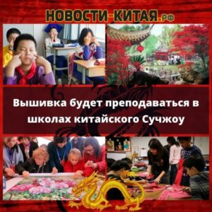 Вышивка будет преподаваться в школах китайского Сучжоу