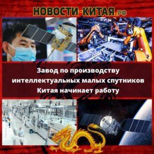 Завод по производству интеллектуальных малых спутников Китая начинает работу