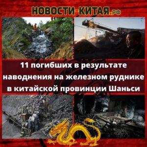 11 погибших в результате наводнения на железном руднике в китайской провинции Шаньси