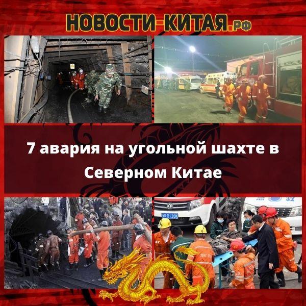 7 авария на угольной шахте в Северном Китае