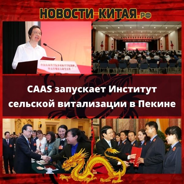 CAAS запускает Институт сельской витализации в Пекине