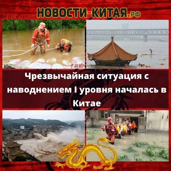 Чрезвычайная ситуация с наводнением I уровня началась в Китае